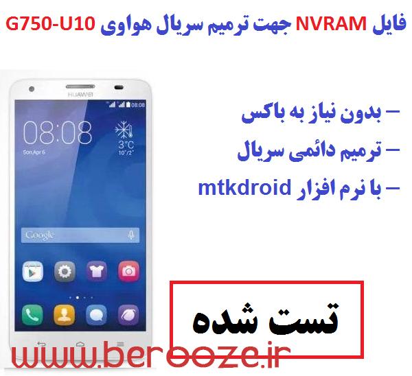 Nvram گوشی هواوی مدل g750-u10